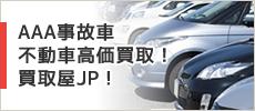 AAA事故車 不動車高価買取! 買取屋JP!