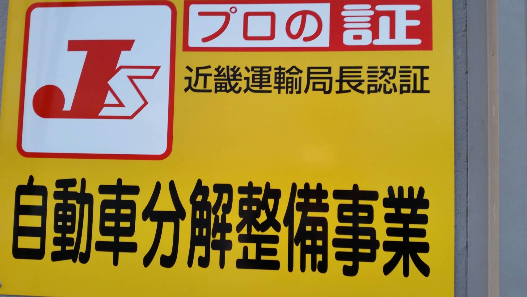 近畿運輸支局認定 認証工場