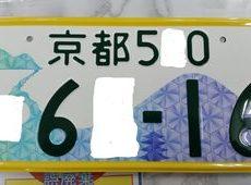 ご当地ナンバー!!! 京都/奈良版 軽自動車  五重塔 天橋立